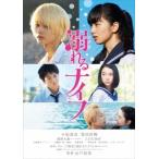 山戸結希 溺れるナイフ スタンダード・エディション DVD