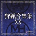 モンスターハンター 狩猟音楽集XX CD