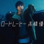 高橋優 ロードムービー [CD+DVD]<期間限定盤> 12cmCD Single 特典あり