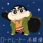 高橋優 ロードムービー<数量生産限定/クレヨンしんちゃん盤> 12cmCD Single 特典あり