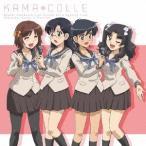 Various Artists TVアニメ「南鎌倉高校女子自転車部」キャラクターソングスコレクション かまコレ CD