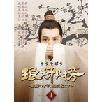 琅邪榜〜麒麟の才子、風雲起こす〜 Blu-ray BOX1 Blu-ray Disc