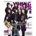 YOUNG GUITAR 2017年3月号 Magazine