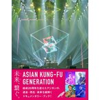 ASIAN KUNG-FU GENERATION 未来(きみ)、繋ぐ。<完全生産限定> Book 特典あり