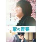 森義隆 聖の青春 DVD