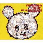 キュウソネコカミ キュウソネコカミ -THE LIVE- DMCC REAL ONEMAN TOUR 2016/2017 ボロボロ バキバキ クルットゥー [3 CD