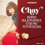 chay 恋のはじまりはいつも突然に [CD+DVD]<初回限定盤> 12cmCD Single 特典あり