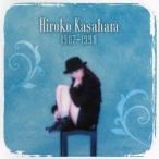 笠原弘子 Hiroko Kasahara 1987-1998 CD