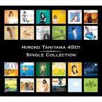 谷山浩子 HIROKO TANIYAMA 45th シングルコレクション [3Blu-spec CD2] Blu-spec CD 特典あり