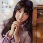 山崎エリイ 十代交響曲 [CD+DVD]<初回限定盤> 12cmCD Single