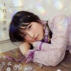 山崎エリイ 十代交響曲<通常盤> 12cmCD Single