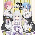 ラジオCD「Re:ゼロから始める異世界ラジオ生活」Vol.4 [CD+CD-ROM] CD