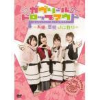 DVD ガヴリールドロップアウト〜天使と悪魔のパン作り〜 [DVD+CD] DVD 特典あり