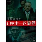 松重豊 NHKスペシャル 未解決事件 ロッキード事件 DVD