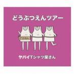 ヤバイTシャツ屋さん どうぶつえんツアー 12cmCD Single