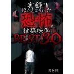実録!!ほんとにあった恐怖の投稿映像 BEST 30 第8弾 DVD