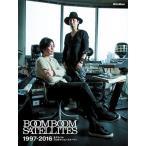 Boom Boom Satellites BOOM BOOM SATELLITES 1997-2016 全アルバム プロダクション・ストーリー Book
