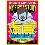MY FIRST STORY 虚言NOBROSE SPECIAL DVD 特典あり
