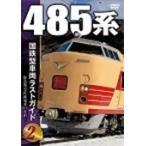 国鉄型車両 ラストガイドDVD2 485 系 DVD