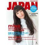ROCKIN'ON JAPAN 2017年4月号 Magazine