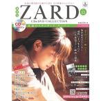 ZARD CD&DVD コレクション13号 2017年8月9日号 [MAGAZINE+CD] Magazine