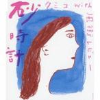 クミコ with 風街レビュー 砂時計 12cmCD Single