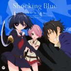 伊藤美来 Shocking Blue<通常盤> 12cmCD Single