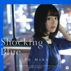 伊藤美来 Shocking Blue [CD+DVD]<限定盤> 12cmCD Single