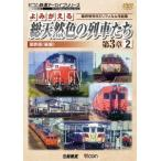 よみがえる総天然色の列車たち 第3章 2 国鉄篇 奥井宗夫8ミリフィルム作品集 DVD