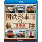 国鉄形車両の軌跡 電車編 〜JR誕生後の活躍と歩み〜 Blu-ray Disc