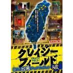 クレイジーフィールド 潜入!台湾デッドスポット 破 DVD