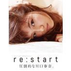川口春奈 川口春奈写真集「re:start」 Mook
