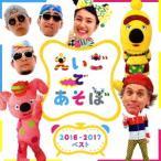 NHK えいごであそぼ 2016-2017ベスト CD