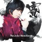 浪川大輔 賽 CD