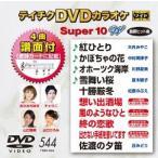 テイチクDVDカラオケ スーパー10 W (544) DVD