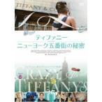 ティファニー ニューヨーク五番街の秘密 DVD