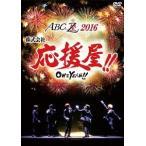A.B.C-Z ABC座2016 株式会社 応援屋!! OH&YEAH!! DVD 特典あり