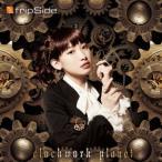 fripSide clockwork planet [CD+DVD]<初回限定盤> 12cmCD Single 特典あり