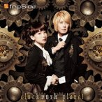 fripSide clockwork planet<通常盤> 12cmCD Single