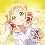 ラジオCD『亜人ちゃんはラジオで語りたい〜でみらじ〜』Vol.1 [CD+CD-ROM] CD