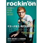rockin'on 2017年4月号 Magazine