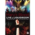 Mary's Blood LIVE at LIQUIDROOM〜Change the Fate Tour 2016-2017 Final〜 DVD