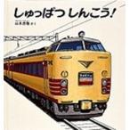 山本忠敬 しゅっぱつしんこう! Book