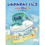 間瀬なおかた しんかんせんでいこう 日本列島北から南へ 日本列島南から北へ Book