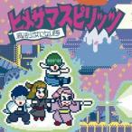 魔法少女になり隊 ヒメサマスピリッツ [CD+DVD]<初回生産限定盤> 12cmCD Single