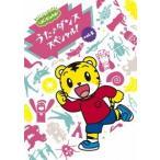 ダウディ・ジョセフ しまじろうのわお! うた♪ダンススペシャル! vol.5 DVD