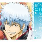 CHiCO with HoneyWorks 今日もサクラ舞う暁に<期間生産限定盤> 12cmCD Single