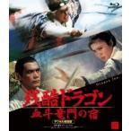 残酷ドラゴン 血斗竜門の宿 デジタル修復版 Blu-ray Disc