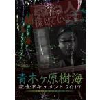 青木ヶ原樹海・完全ドキュメント2017 〜あなたの知らない呪界〜 DVD