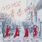 NGT48 青春時計 12cmCD Single